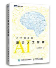正版送书签qs~图灵原创:科学的:漫谈人工智能 9787115396624 集