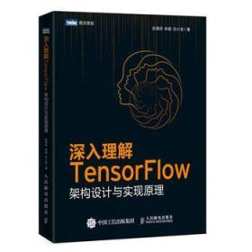 正版送书签qs~图灵原创:深入理解TensorFlow 架构设计与实现原理