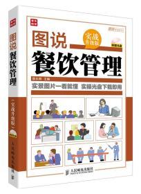 正版送书签qs~图说餐饮管理-实战升级版-附赠光盘 9787115332585