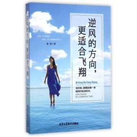 正版送书签ui~逆风的方向,更适合飞翔 9787514012033 童路