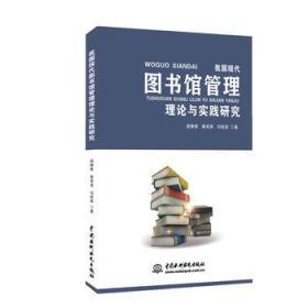 正版送书签qs~图书馆管理理论与实践研究 9787517054665 钱静雅