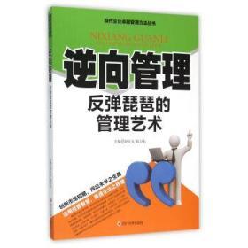 正版送书签ui~逆向管理-反弹琵琶的管理技术 9787561487488 东方