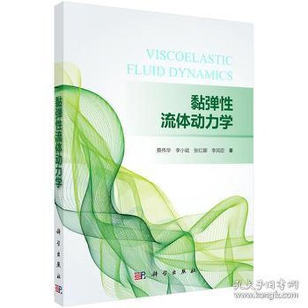 正版送书签ui~黏弹性流体动力学 9787030497987 李凤臣