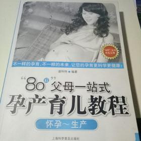 80后父母一站式孕产育儿教程 怀孕生产