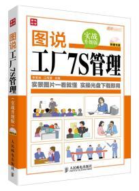 正版送书签qs~图说工厂7S管理-实战升级版-附赠光盘 978711533401