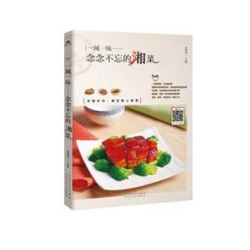 正版送书签ui~念念不忘的湘菜 9787537265997 甘智荣