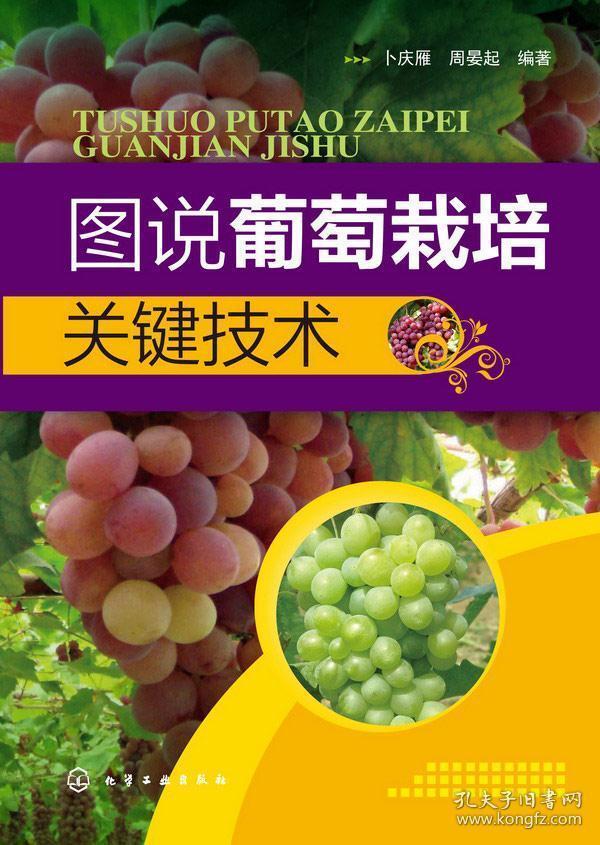 正版送书签qs~图说葡萄栽培关键技术 9787122211491 卜庆雁 等