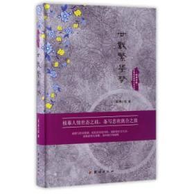 正版送书签ui~廿载繁华梦 9787512644014  黄小配