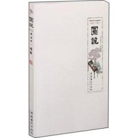 正版送书签qs~图说新画评卷1 9787503956034 半点墨人