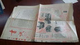 1980上海报纸《书讯》创刊号