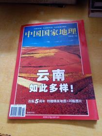 中国国家地理2002-10【有地图】