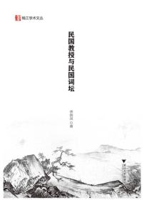 民国教授与民国词坛/钱江学术文丛