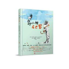正版送书签ui~鸟在巴黎(精装版) 9787020117703 【瑞典】安德烈