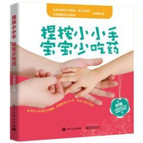 正版送书签ui~捏按小小手,宝宝少吃药 9787121302084 刘清国