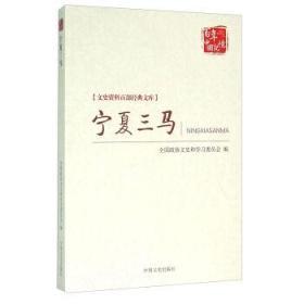 正版送书签ui~宁夏三马 9787503471681 全国政协文史和学习委员会