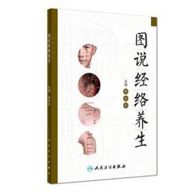 正版送书签qs~图说经络养生 9787117242875 陈秀华