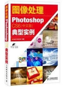 正版送书签qs~图像处理——Photoshop CS6中文版典型实例 9787115