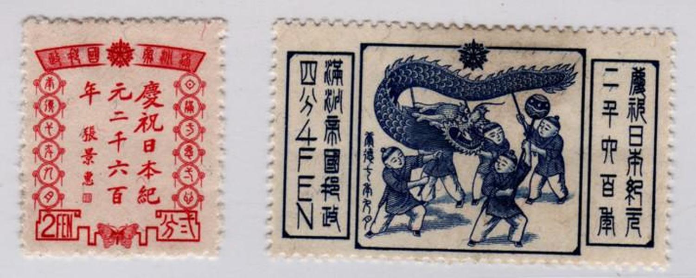 满纪12 庆祝日本纪元二千六百年纪念2全