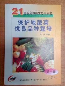 保护地蔬菜优良品种栽培
