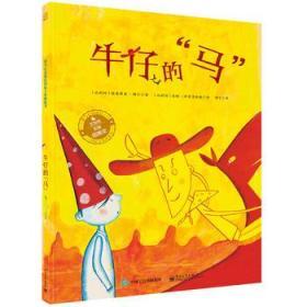 """正版送书签ui~牛仔的""""马""""(精装版)(全彩) 9787121291661 ("""