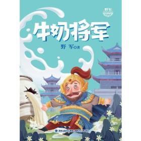 正版送书签ui~牛奶将军(《牛奶将军》、《小鼹鼠挖地道》曾获陈