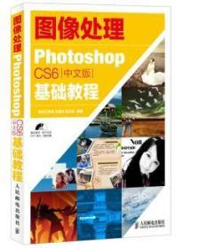正版送书签qs~图像处理——Photoshop CS6中文版基础教程 9787115