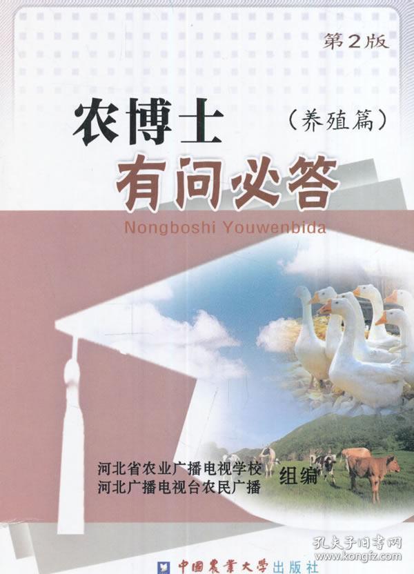 正版送书签ui~农博士(养殖篇)有问必答 9787565517785 何建斌、