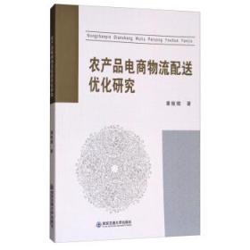 正版送书签ui~农产品电商物流配送优化研究 9787560593296 潘娅媚