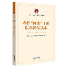 """正版送书签ui~农村""""两委""""干部以案释法读本 9787519714413 全国"""