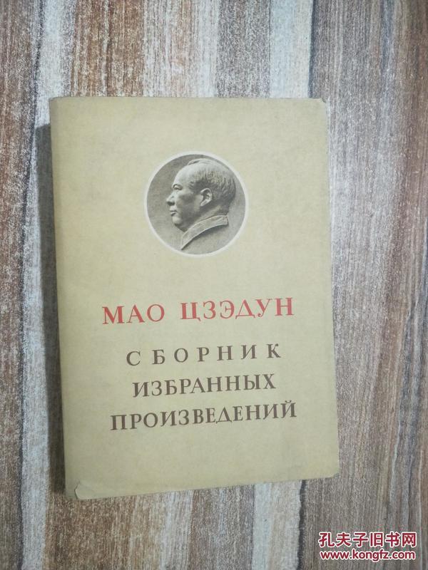 毛泽东著作选读 俄文版
