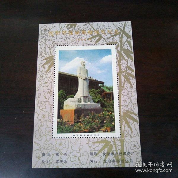 1984年沈阳市首届集邮展览纪念——奉天东关模范学校(纪念张)