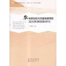 正版送书签ui~农村承包权与宅基地使用权退出机制创新研究 978751