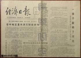报纸-经济日报1988年3月3日(晋中地区县市消灭财政赤字)☆