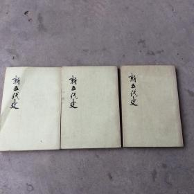 新五代史 中华书局 (全三册)一版一印