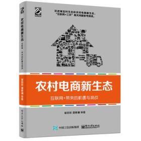 正版送书签ui~农村电商新生态——互联网+带来的机遇与挑战 97871