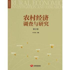 正版送书签ui~农村经济调查与研究(第2部) 9787517705796 叶兴