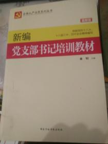 全面从严治党系列丛书:新编党支部书记培训教材(最新版)