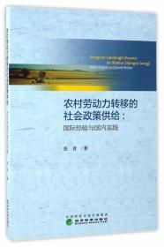 正版送书签ui~农村劳动力转移的社会政策供给 9787514176735 张青