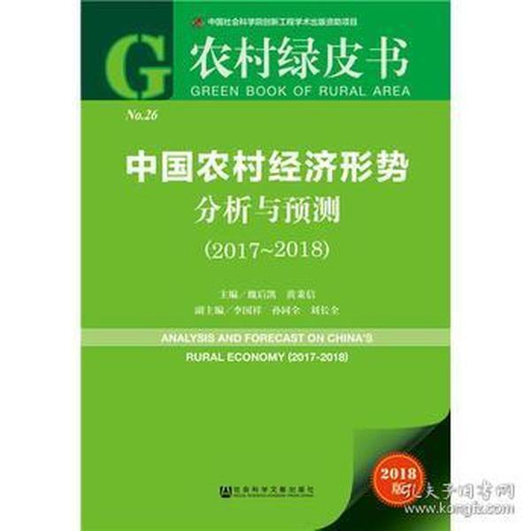 正版送书签ui~农村绿皮书:中国农村经济形势分析与预测(2017~20
