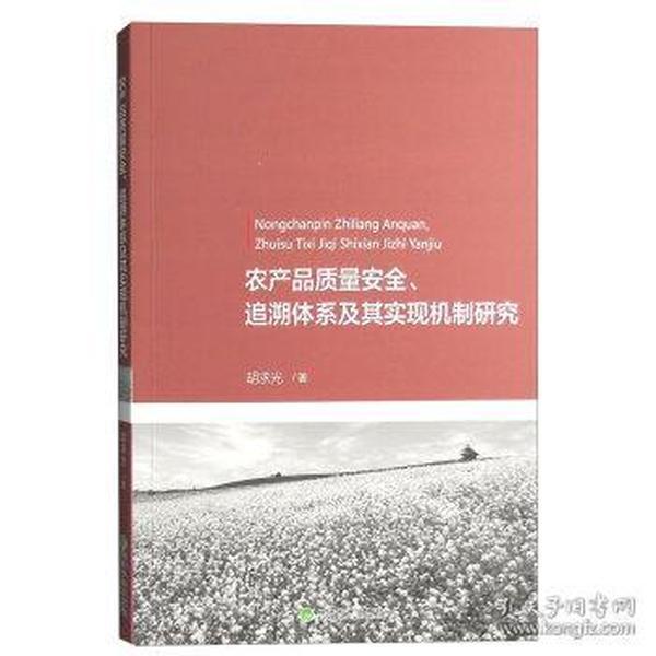 正版送书签ui~农产品质量安全、追溯体系及其实现机制研究 978751