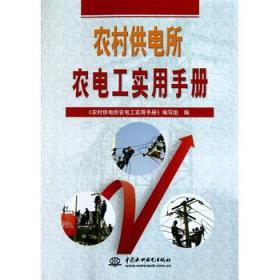 正版送书签ui~农村供电所农电工实用手册 9787508482309 《农村供