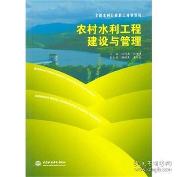 正版送书签ui~农村水利工程建设与管理 9787517029489 汪绍盛,孙