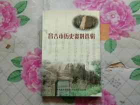 昌吉市历史资料选辑