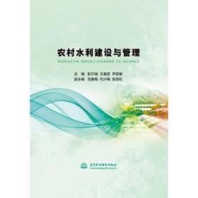 正版送书签ui~农村水利建设与管理 9787517047414 彭尔瑞,王春彦,
