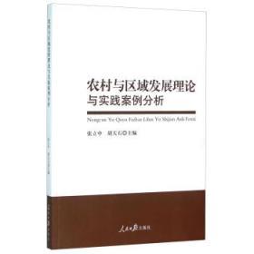 正版送书签ui~农村与区域发展理论与实践案例分析 9787511535146