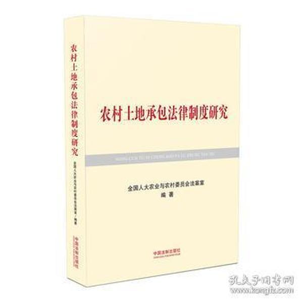 正版送书签ui~农村土地承包法律制度研究 9787509383971 全国农业