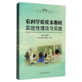 正版送书签ui~农村学校校本教研实效性理论与实践 9787511295729