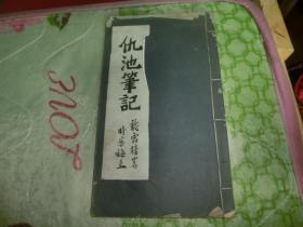 《仇池笔记》     涵芬楼藏版,民国九年九月三版   珍藏   E2