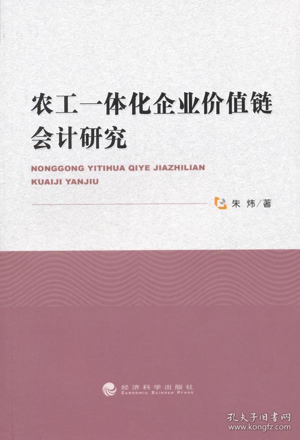 正版送书签ui~农工一体化企业价值链会计研究 9787514163858 朱炜