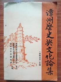 漳州历史与文化论集<漳州史志>专辑